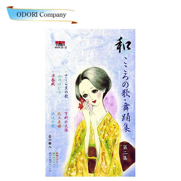 日本舞踊 演歌 カラオケ 名曲 豊富な品 新譜 踊り用カセットテープ 振付カード付 和 舞踊 振付 ビデオ なごみ 第2集 舞踊集 買い取り こころの歌