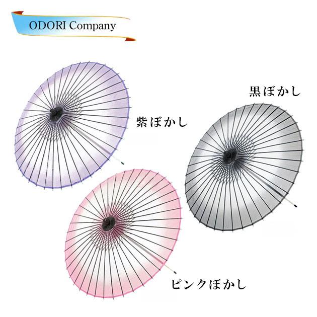 絹傘 舞傘 ボカシ 日本舞踊 傘 和傘 かさ 透ける傘2本継ぎ 袋入り紫 ピンク 黒「きぬずれ」A