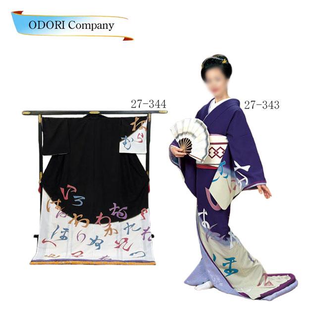 踊り 着物 裾引き 芸者着 大衆 演劇 仕立上がり ポリエステル 日本舞踊、歌謡舞踊のステージ用