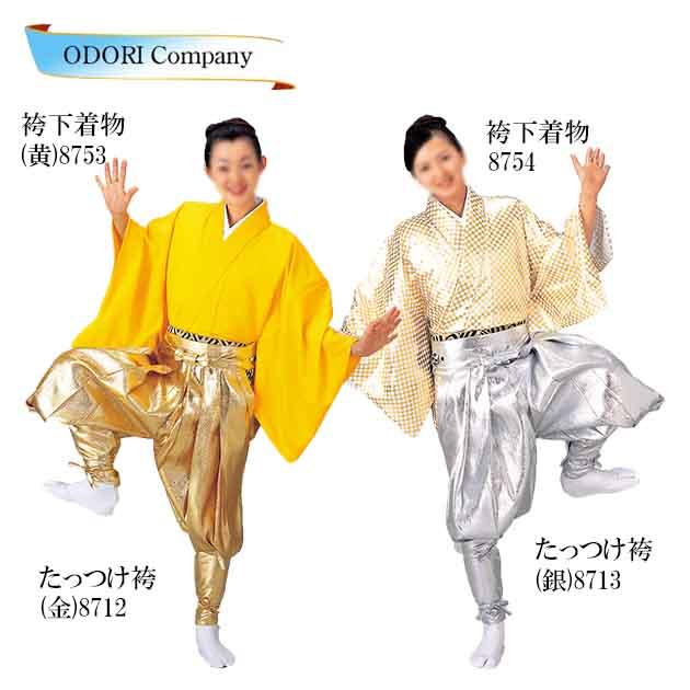 踊り用 袴下着物 黄 金 無地 よさこい衣装 てこまい 手古舞