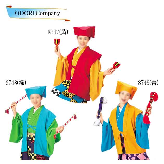 踊り用 袴下着物 たっつけ袴 黄 緑 青 よさこい衣装 てこまい 手古舞