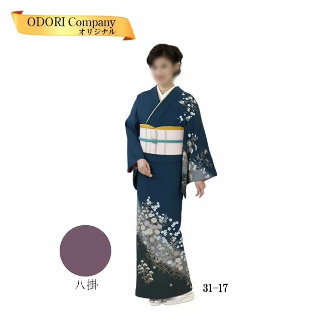 附下 袷仕立上がり 日本舞踊 鉄紺地 四季花 フリーサイズ 洗える 着物(きもの) 当社オリジナル