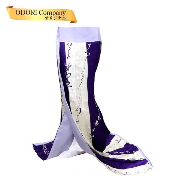 腰下 舞踊 裾引き お引き 稽古用 紫白に文字模様 踊り 着物 送料無料 Z-3F