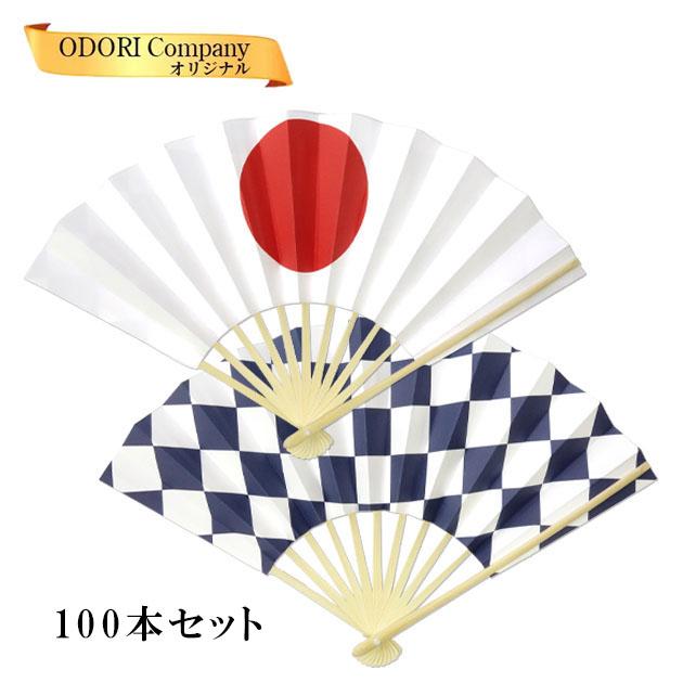日の丸 市松 応援扇子 100本セット 日本代表応援 スタジアム 体育祭 運動会 よさこいに 表裏柄違い 日の丸扇子