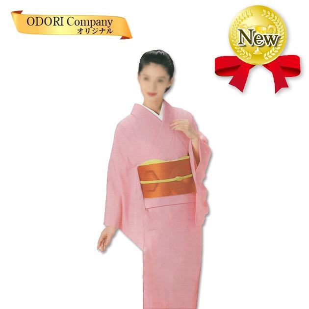 踊り 着物 舞踊 夏用 フリーサイズ 仕立て上がり 一越無地染 ピンク