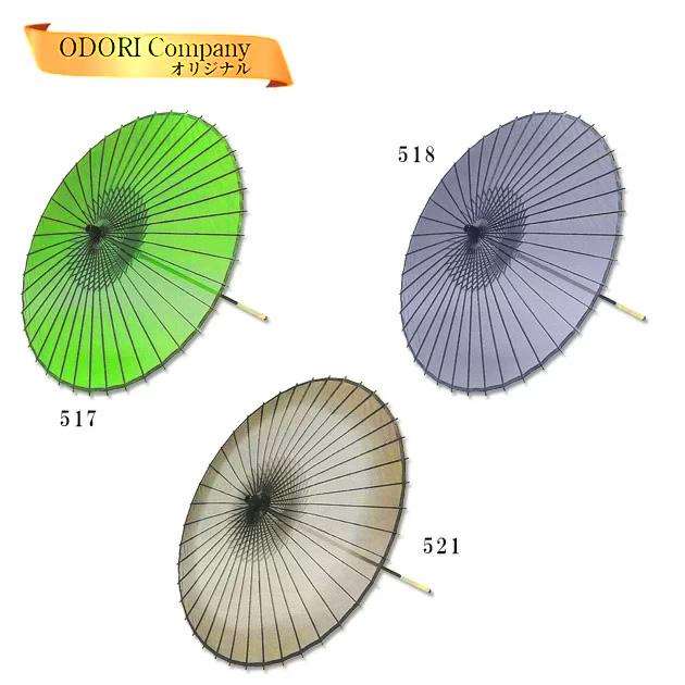 絹傘 舞傘 日本舞踊 傘 和傘 かさ 透ける傘 2本継ぎ 緑 紫