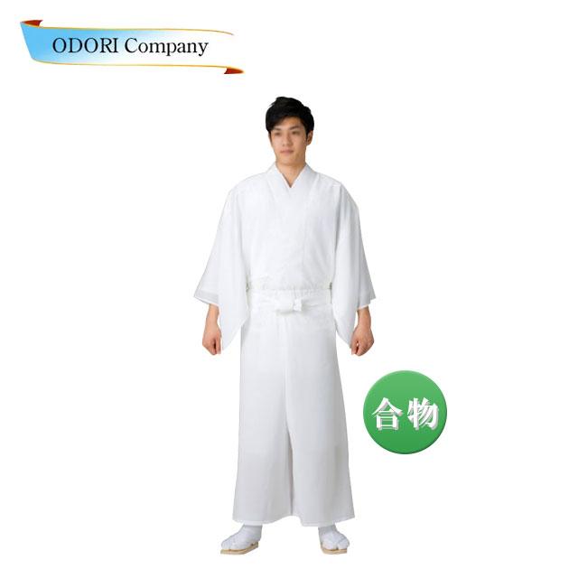 二部式 白衣 着物 寺用 神官装束 合物 神職 寺 神社 セパレート 着物