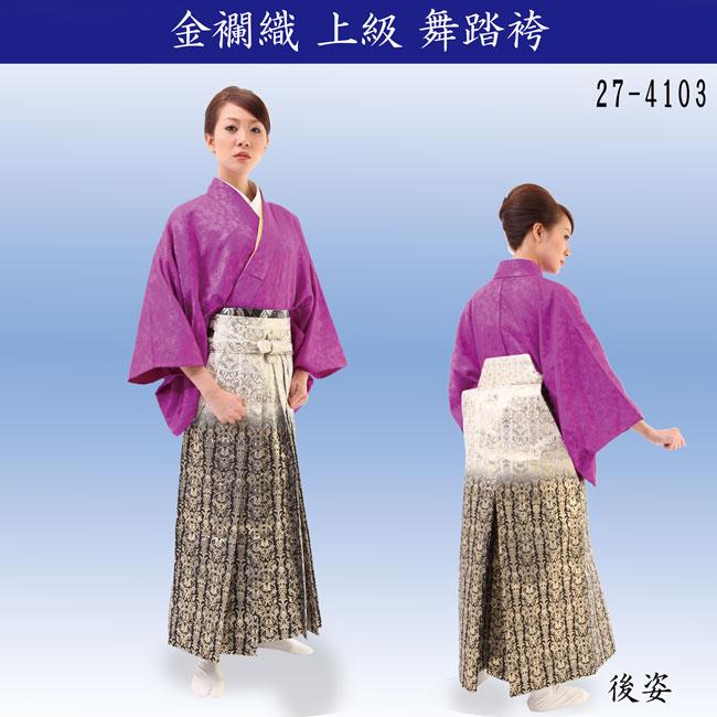 舞台衣裳 金襴織 袴 はかま 白地黒ぼかし 詩舞、吟舞をはじめ舞踊全般に