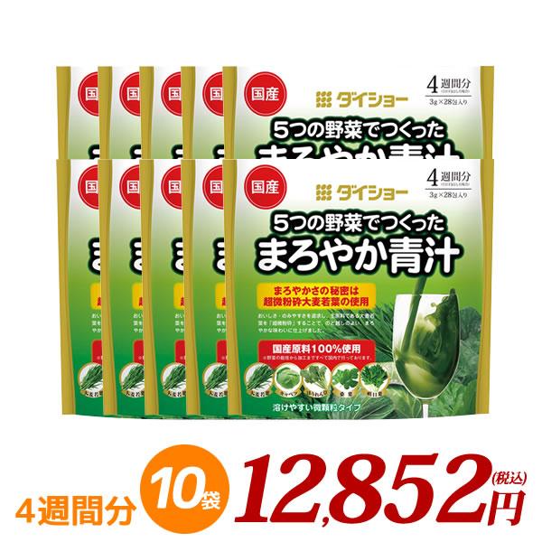 【期間限定】5つの野菜でつくったまろやか青汁 28包×10袋 国産野菜100% ダイショー 青汁 送料無料