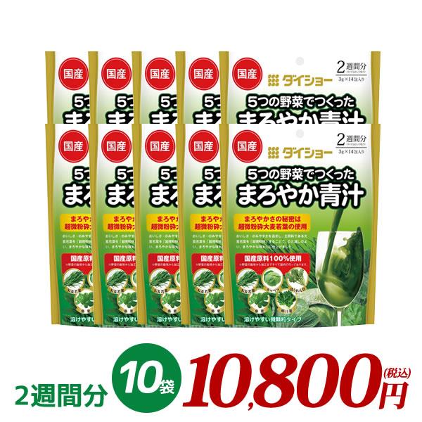 5つの野菜でつくったまろやか青汁 14包入 国産野菜100% ダイショー 青汁 送料無料