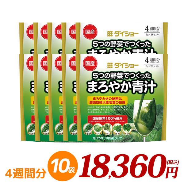 5つの野菜でつくったまろやか青汁 28包×10袋 国産野菜100% ダイショー 青汁 送料無料