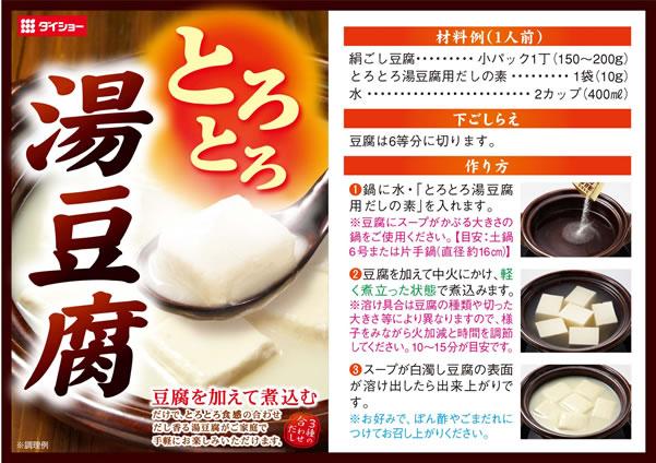 秋冬限定!ダイショーのとろとろ湯豆腐用だしの素(30g×10袋)自宅で温泉豆腐