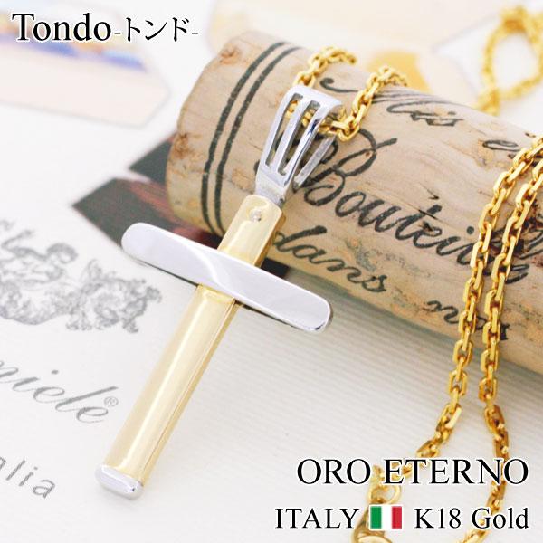 【ORO ETERNO】ペンダントトップ k18 18金イエローゴールド ホワイトゴールド クロス Tondo(RPC2234)