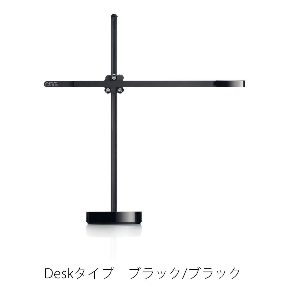 [Dyson]CSYS(シーシス)ダイソン製タスクライト / 電球色(2700K)or 白色(4000K)からご選択 / 置きタイプ(Desk)or固定タイプ(Clamp)からご選択 / ボディカラー:ブラックorシルバー からご選択【宅配便送料無料】デスクライト(照明)【CSYS Desk/CSYS Clamp】