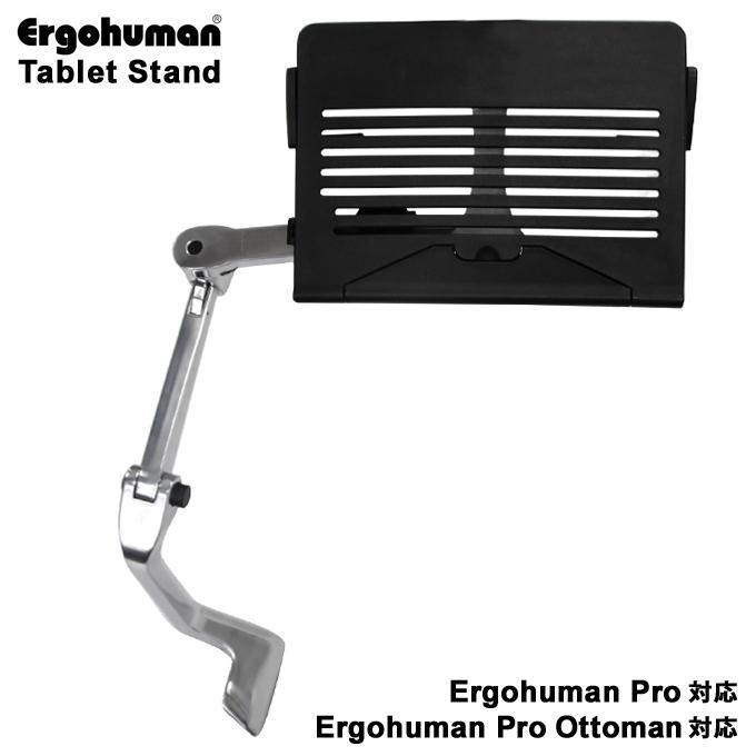 エルゴヒューマン/ タブレットスタンド【デスクが無くても端末操作が可能!】(Ergohumanプロ・プロオットマン用)【送料無料】