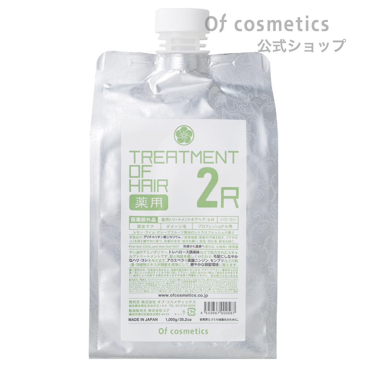 薬用トリートメントオブヘア・2-R/エコサイズ1000g【オブコスメティックス公式ショップ】
