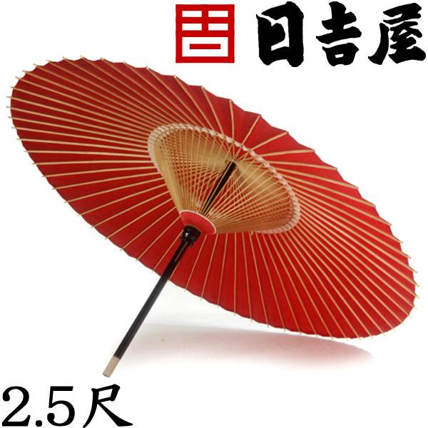 日吉屋・京和傘 / 本式野点傘 2.5尺 【代金引換不可】 /送料無料