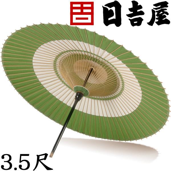 日吉屋・京和傘 / 本式野点傘段張 3.5尺 〔色:緑白〕 【代金引換不可】 /送料無料