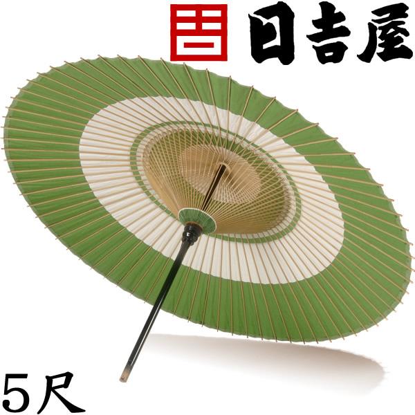 日吉屋・京和傘 / 本式野点傘段張 5尺 〔色:緑白〕 【代金引換不可】 /送料無料