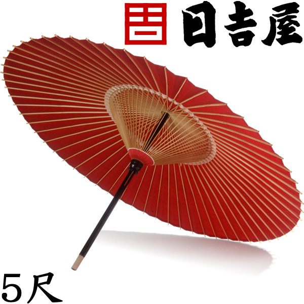 日吉屋・京和傘 / 本式野点傘 5尺 【代金引換不可】 /送料無料