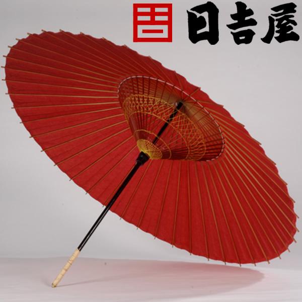 日吉屋・京和傘 / 蛇の目傘・無地 〔色:赤〕  /送料無料