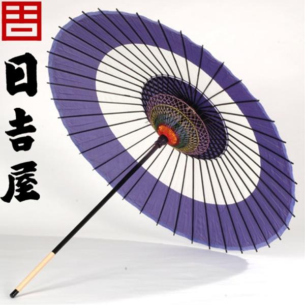 日吉屋・京和傘 / 絹日傘(舞傘) 〔色:蛇の目(紫白)〕  /送料無料