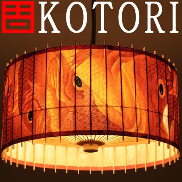 日吉屋・照明 古都里-KOTORI- DCペンダント φ388×H205 〔柄:鯉・朱〕  /送料無料