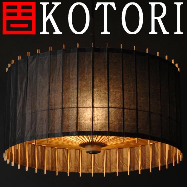 日吉屋・照明 古都里-KOTORI- HGペンダント φ388×H205 〔色:黒〕  /送料無料