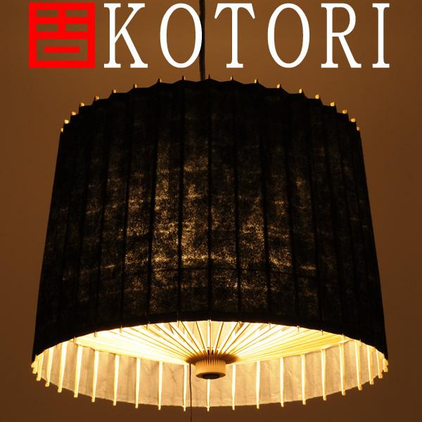 日吉屋・照明 古都里-KOTORI- STペンダント(2灯式) φ388×H280 〔色:黒〕  /送料無料