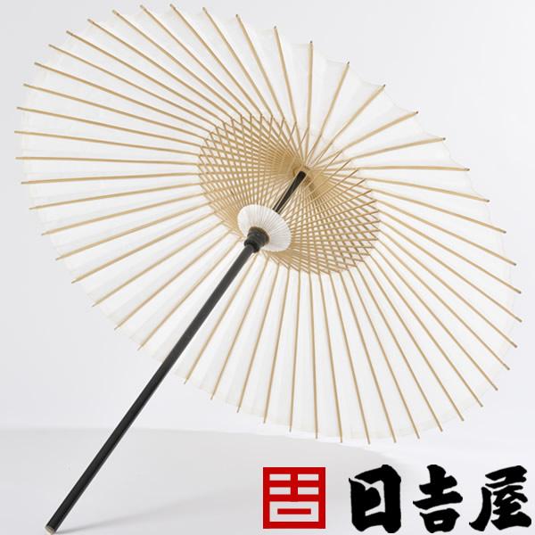日吉屋・京和傘 / 差し掛け傘(さしかけ) 〔色:白〕 /送料無料