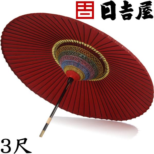 日吉屋・京和傘 / 妻折野点傘 3尺 【代金引換不可】 /送料無料