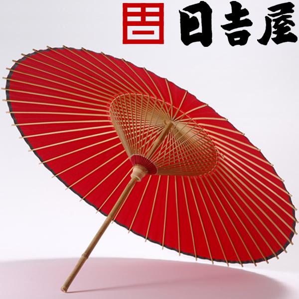 日吉屋・京和傘 / 特選番傘 1.9尺 〔色:赤〕  /送料無料