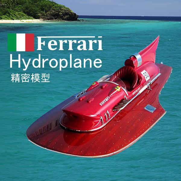 Ferrari Hydroplane 全長50cm(完成品)精密模型フェラーリーハイドロップレーン /送料無料 想いを繋ぐ百貨店【TSUNAGU】