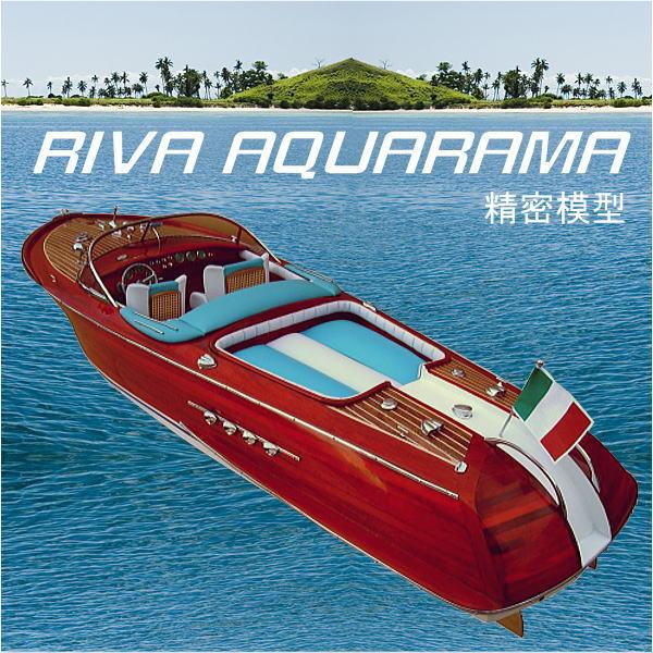 RIVA AQUARAMA(完成品)全長67cm精密模型リーヴァ アクアラマ/SR247