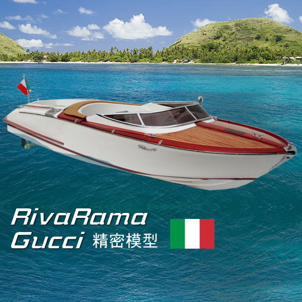 Aqua Riva Gucci(完成品)精密模型 全長88cm アクア リーヴァ グッチ /送料無料