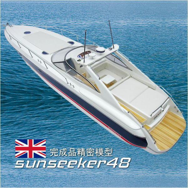 SunSeeker48 Super Hawk(完成品)精密模型 全長90cm サンシーカー48スーパーホーク /送料無料