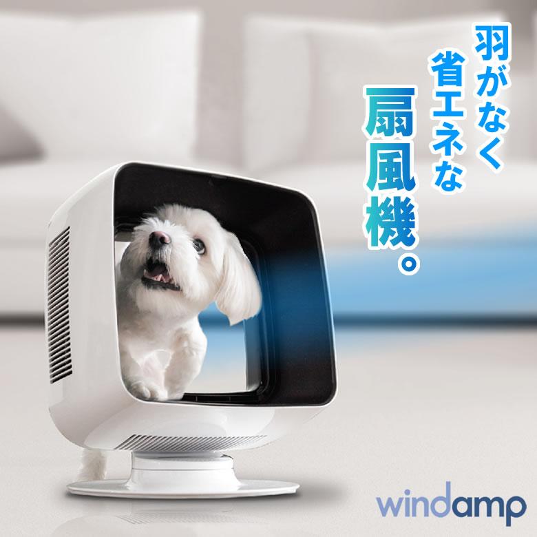 羽根がなく省エネな扇風機 Windamp AF05(ウィンドアンプ)谷間風の原理を採用した、新しいタイプの羽根のない扇風機/エコ/タイマー/首振り/リモコン付き/安全/おしゃれ/サーキュレーター/扇風機/送料無料/DCモーター/DC/