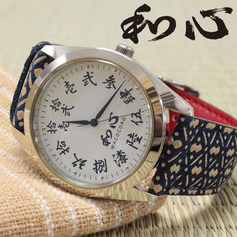 和心 腕時計 メンズ 宇陀印傳をバンド部の装飾に使用した日本製腕時計/和風/和装/着物/宇陀印傳-UDAINDEN-(WA-001M-M)/クォーツ式腕時計/防水/宇陀印傳/印傳/わこころ/パラジウムメッキ/国産品/日本製/メンズ/保証書付/ブランド/送料無料/