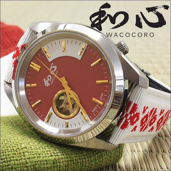 和心 腕時計 メンズ 伝統工芸品である博多織をバンドに使用した日本製腕時計/和風/和製/和装/着物/浴衣/博多織-HAKATAORI-(WA-004M-B)/機械式腕時計/防水/博多織/献上柄/わこころ/Dバックル/国産品/メンズ/保証書付/ブランド/送料無料/