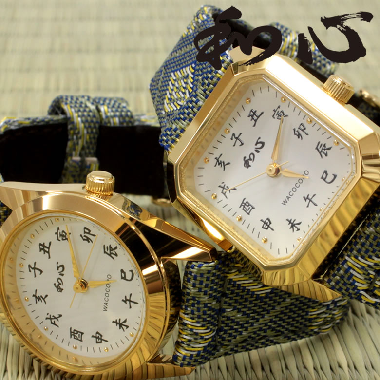 和心 腕時計 レディース 畳縁をバンド部の装飾に使用した日本製腕時計 和風/和製/和装/着物/浴衣/畳-TATAMI-/電池式腕時計/クォーツ式腕時計/防水/畳/畳縁/わこころ/国産品/日本製/レディース/保証書付/ブランド/送料無料/