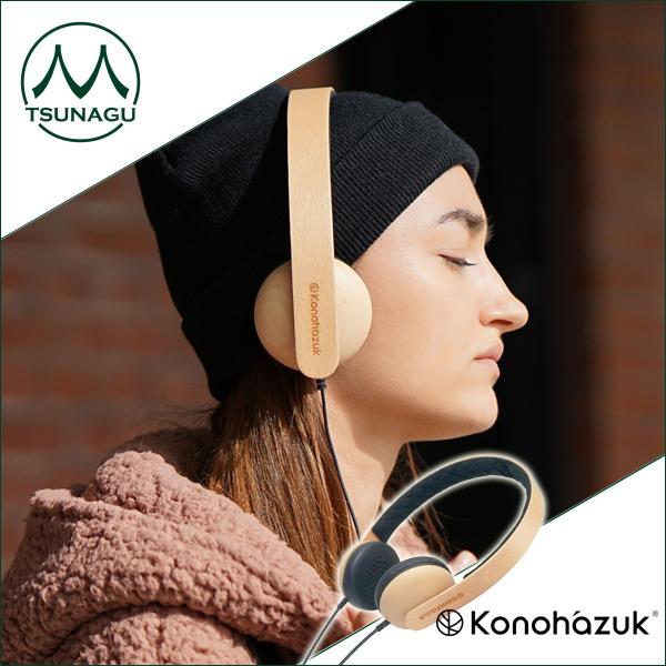 国産ブナ材で形作られたヘッドホン/ヘッドフォン【KONOHAZUK H3 (コノハズク)】木であることの意味/天然の魅力あふれる質感と、木ならではの高品位な音質/送料無料/