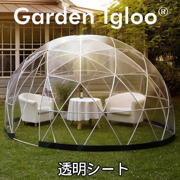 ドーム型ビニールテント Garden Igloo ガーデンイグルー専用【透明シート】 替え用のシートです!送料無料 館】