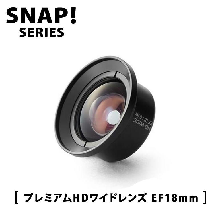 bitplay SNAP!SERIES 専用レンズ プレミアムHDワイドレンズ EF 18mm/スマホカバー/スマホケース/iPhone/想いを繋ぐ百貨店【TSUNAGU】