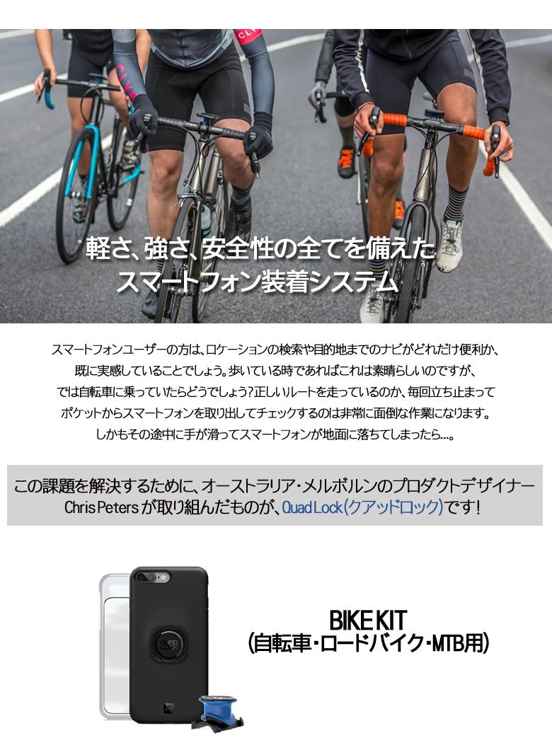 75afc7b47f iPhone7/8Plus用自転車にスマホを簡単に取り付けられる!【QuadLockR(