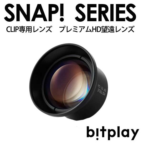 【bitplay SNAP!シリーズ/CLIP専用レンズ プレミアムHD望遠レンズ】iPhone カメラ/スマホ カメラ撮影 レンズ/送料無料/想いを繋ぐ百貨店【TSUNAGU】