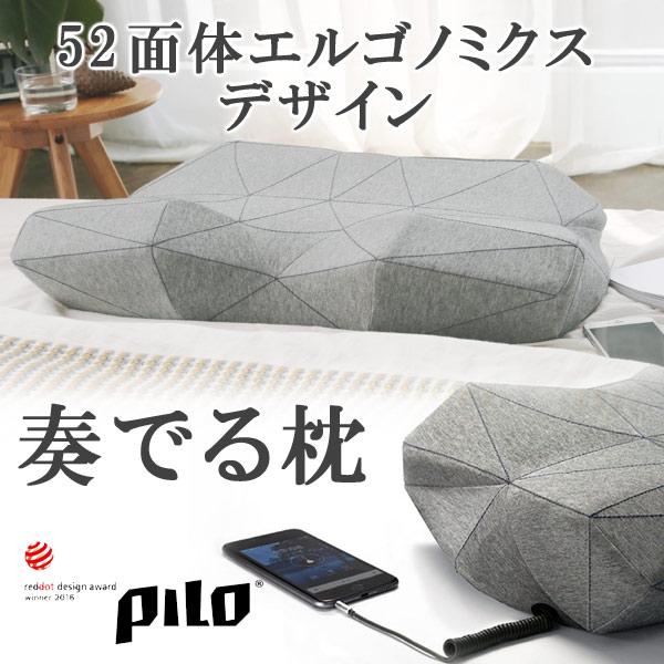 52面体エルゴノミクスデザイン【快眠枕 PILO 奏でる枕】スピーカーを内蔵しているので音楽をお楽しみいただけます!カバーははずせますので、洗濯が可能!快眠/睡眠障害/不眠症/送料無料/想いを繋ぐ百貨店【TSUNAGU】
