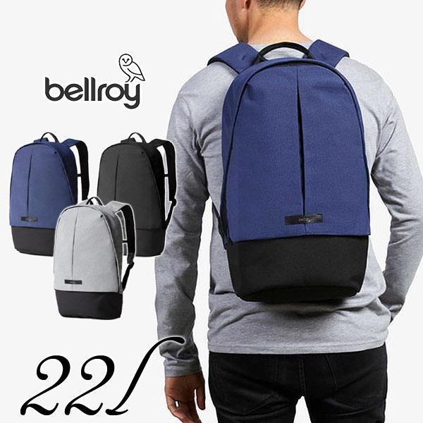 仕事と遊びを分けて収納!【Bellroy(ベルロイ)Classic Backpack Plus リュック バックパック】15インチのノートPC用のパッド入りポケット!機内持ち込みOK!容量22リットル!耐水性のVentureポリエステルと環境認定レザー/送料無料/想いを繋ぐ百貨店【TSUNAGU】