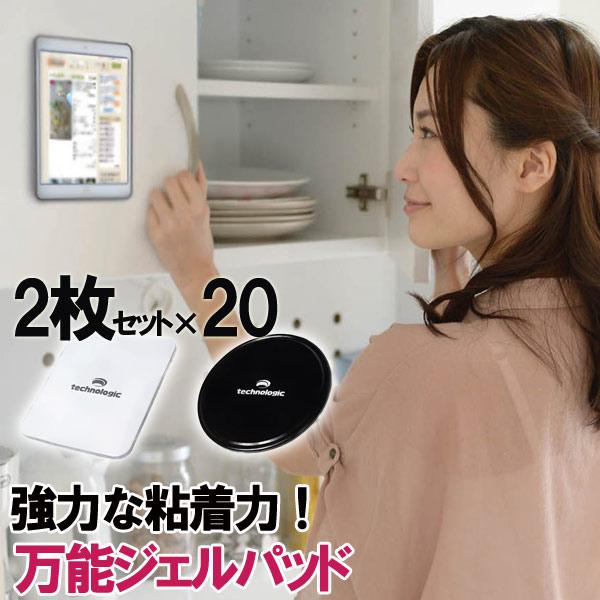 壁に穴を開けないために!【万能ジェルパッド ココピタ(2枚セット/四角-透明、丸形-ブラック)×20(計40枚)】強力な粘着力で、スマホだけでなく、タブレットも貼り付けできます。送料無料/想いを繋ぐ百貨店【TSUNAGU】