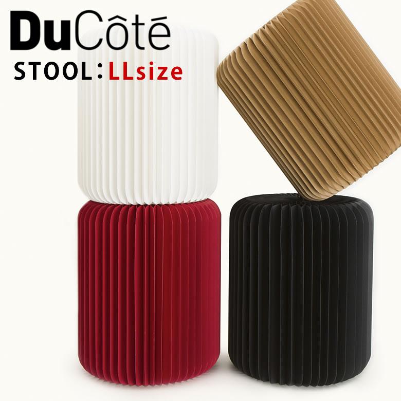 厳選した紙を使った家具 Ducote STOOL LLsize スツール LLサイズ 防水 耐加重 丈夫 頑丈 コンパクト 収納 ハニカム構造 カナダ 手作り ハンドメイド インテリア お洒落 ブランド 椅子 いす デュコテ 白 黒 赤 茶 リビング 送料無料
