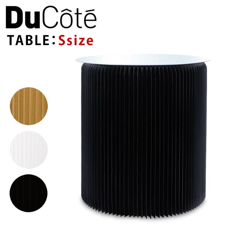 厳選した紙を使った家具 Ducote TABLE Ssize テーブル Sサイズ 防水 耐加重 丈夫 頑丈 コンパクト 収納 ハニカム構造 カナダ 手作り ハンドメイド インテリア お洒落 ブランド 食卓 ダイニング 丸型 デュコテ 白 黒 茶 リビング 送料無料